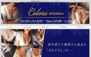 名古屋のメンズエステ店のColors(カラーズ)の写真