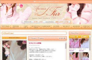 福岡のメンズエステ店のAroma Fur(アロマ・ファー)の写真