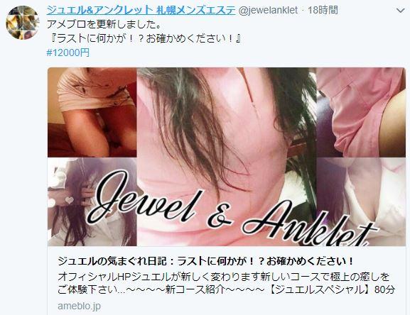 札幌市西区のメンズエステ店JEWEL&ANKLET(ジュエル&アンクレット)の写真