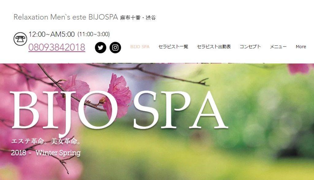 麻布十番のメンズエステ店bijospa(ビジョスパ)の写真