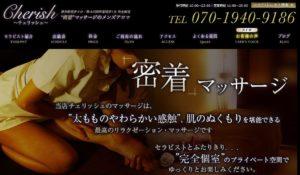 福岡のメンズエステ店CHERISH(チェリッシュ)の写真