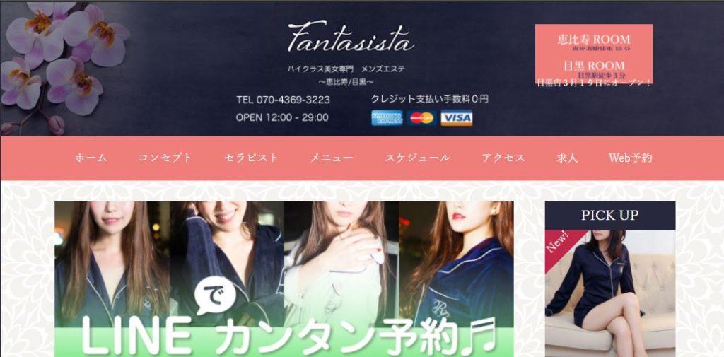 恵比寿のメンズエステ店fantasista(ファンタジスタ)の写真