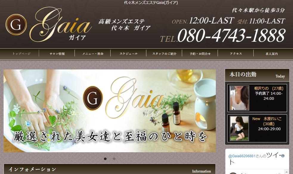 代々木のメンズエステ店のGaia(ガイア)の写真