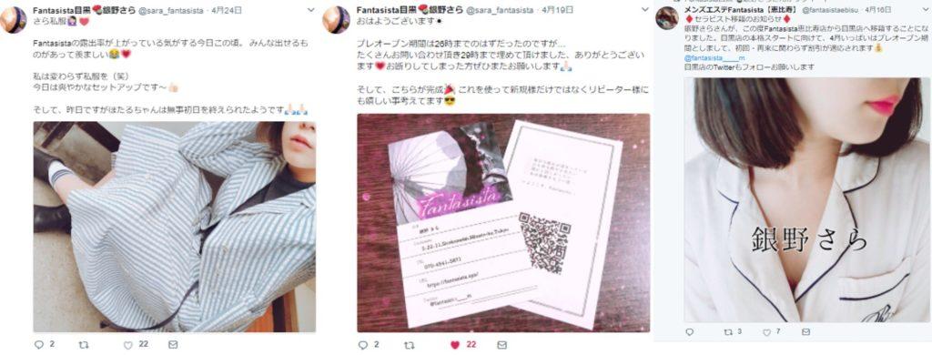 目黒のメンズエステ店Fantasist(ファンタジスタ)のセラピスト銀野さらさんの写真