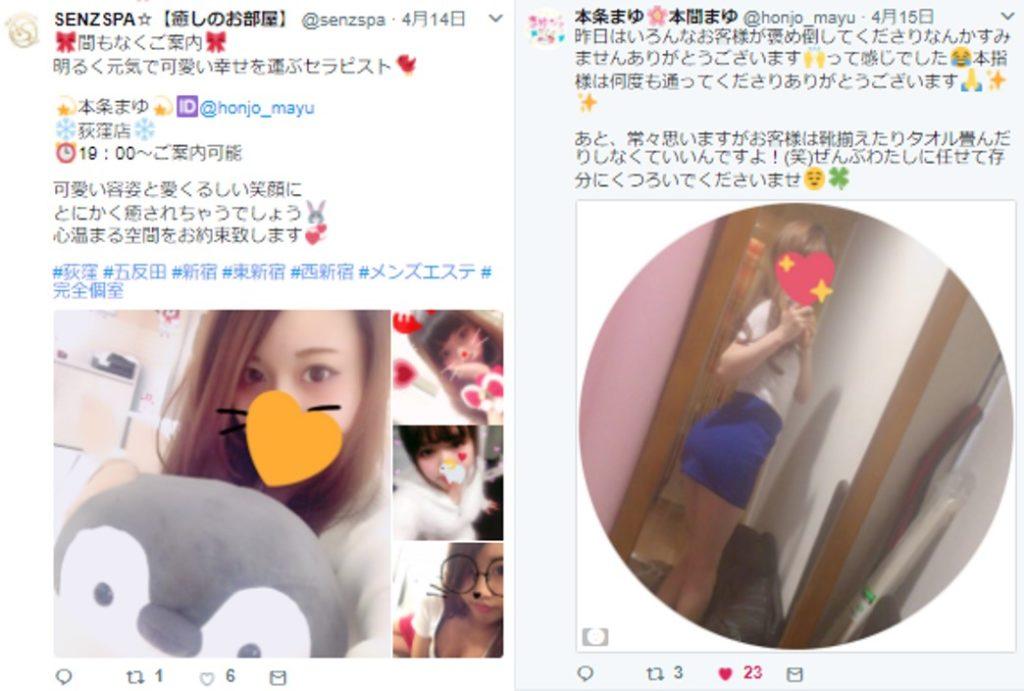 荻窪のメンズエステ店SENZSPA(センズスパ)のセラピスト本条まゆさんの写真