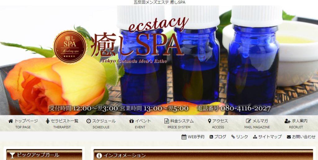 五反田のメンズエステ店の五反田癒しSPAの写真