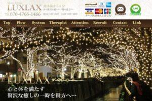 福岡のメンズエステ店のラグラクスの写真