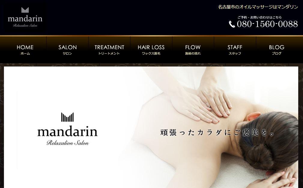 名古屋市のメンズエステ店のマンダリンの写真