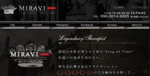 福岡のメンズエステ店MIRAVI(ミラヴィ)の写真