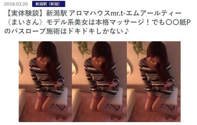 新潟駅のメンズエステ店アロマハウスmr.t(エムアールティー)のセラピストまいさんの記事
