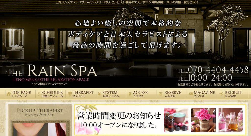 上野のメンズエステ店レインスパの写真