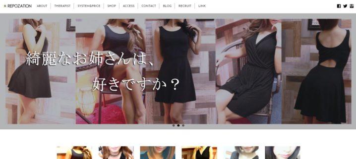 高田馬場のメンズエステ店ルポゼーションの写真