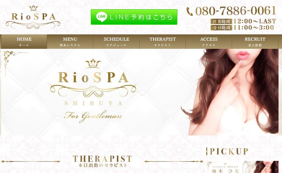 渋谷のメンズエステ店RioSpa(リオスパ)の写真