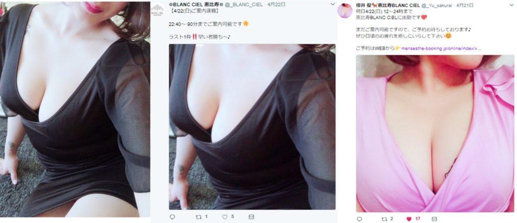 恵比寿のメンズエステ店のBLANCCIEL(ブランシエル)のセラピスト櫻井優さんの写真