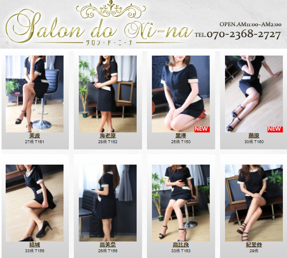 広島県のメンズエステ店のsalondanina(サロンドニーナ)の写真