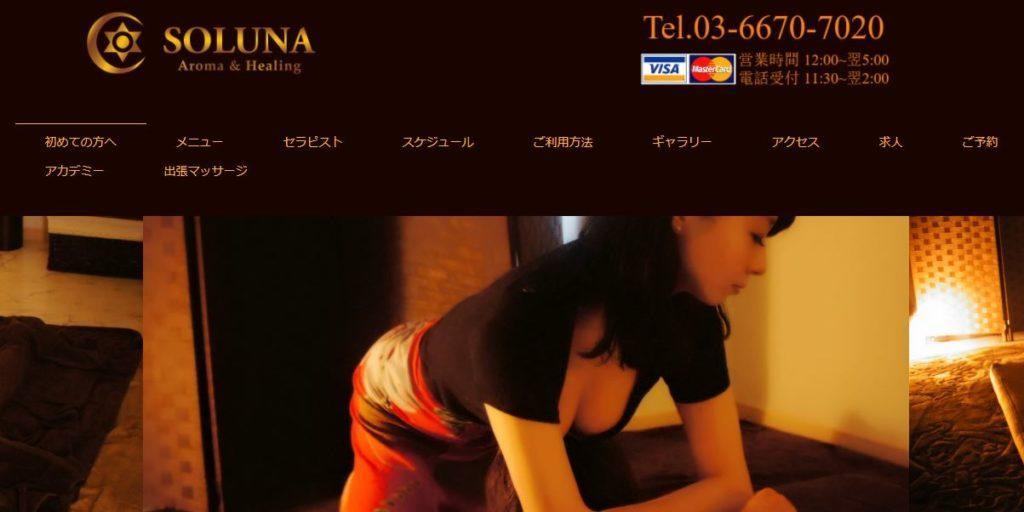渋谷のメンズエステ店ソルナの写真