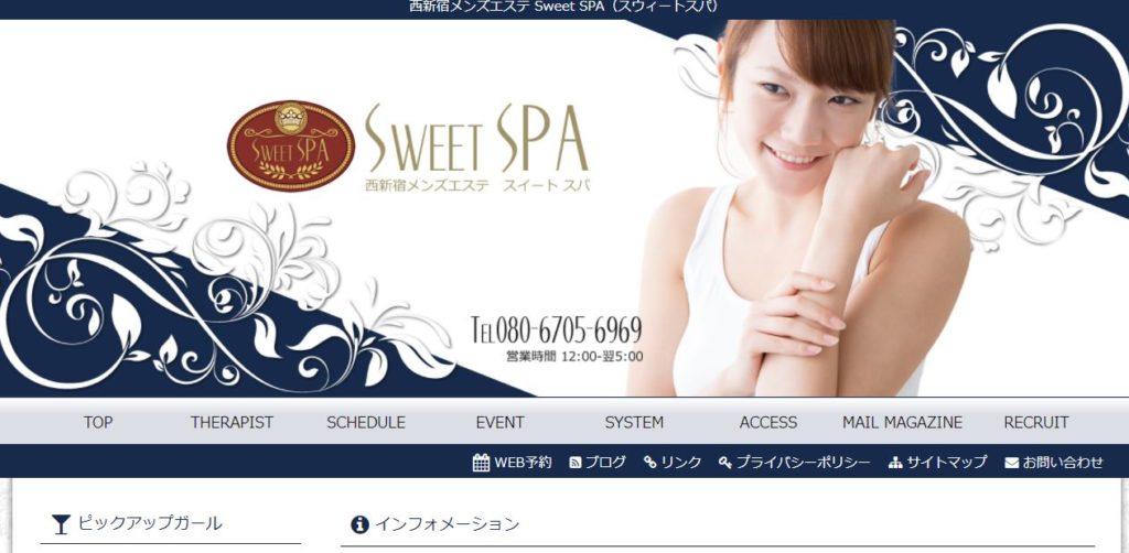 西新宿のメンズエステ店のSweetSpa(スイートスパ)の写真