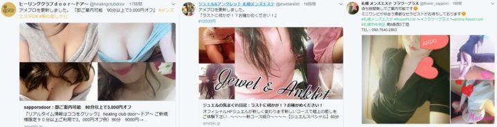札幌の気になるメンズエステのツイート