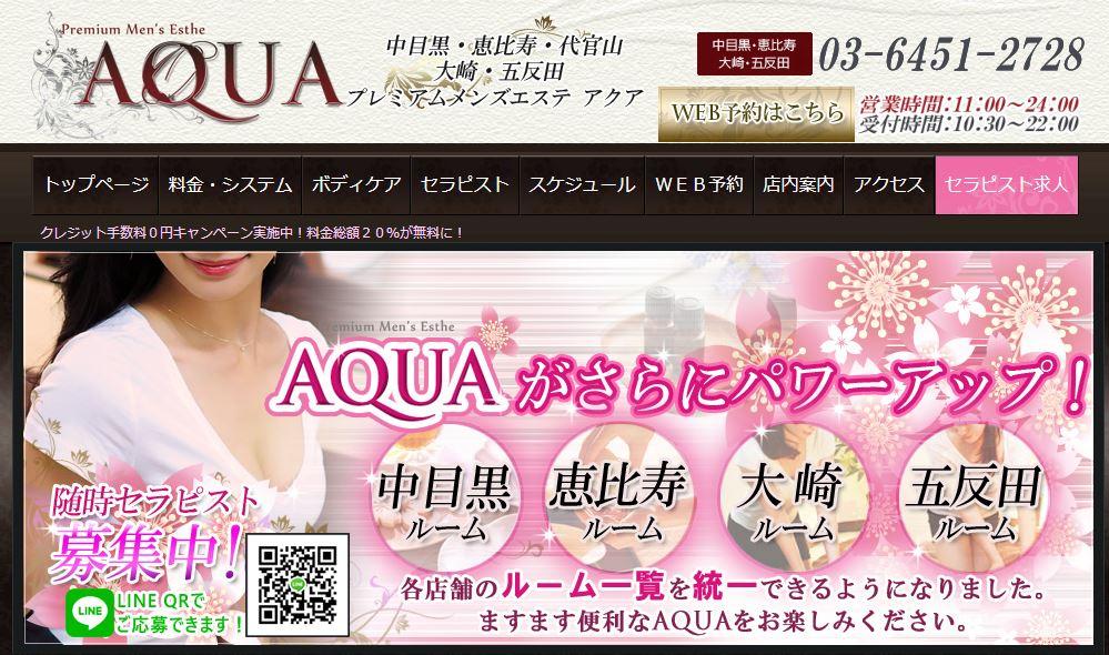 大崎のメンズエステ店AQUA(アクア)の写真