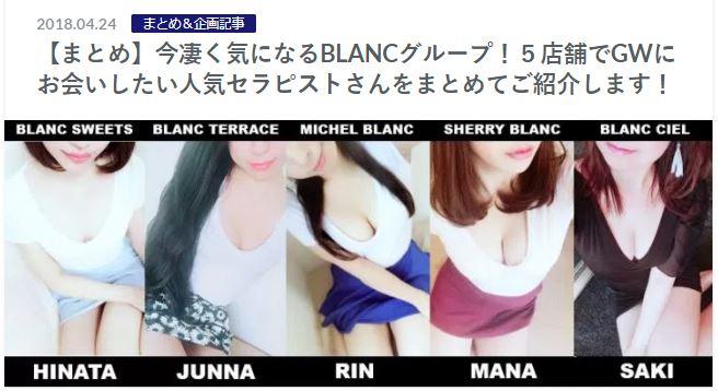 メンズエステ店のBlancグループ記事キャプチャ