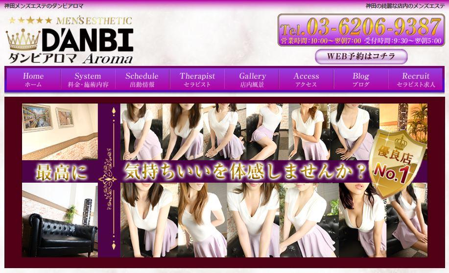 神田のメンズエステ店のダンビアロマのHP写真
