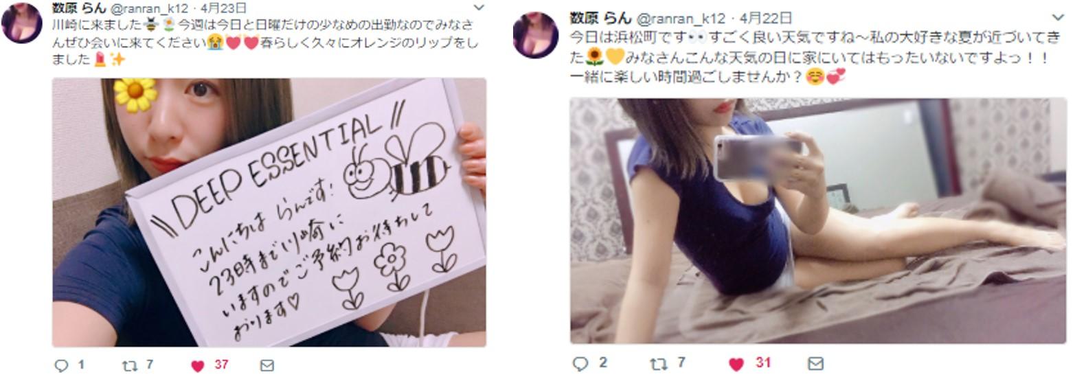 川崎駅のメンズエステ店ディープエッセンシャルプレミアムのセラピスト数原らんさんの写真