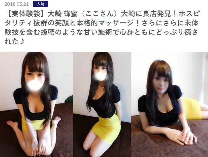 大崎のメンズエステ店蜂蜜のセラピストここさんの記事