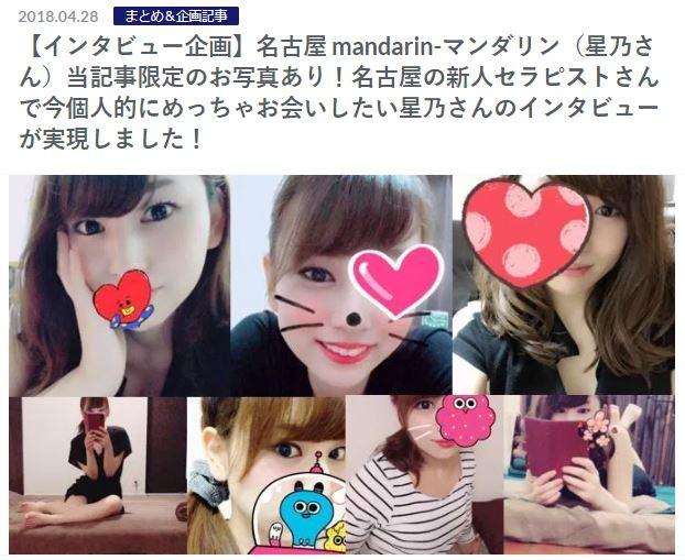 名古屋市のメンズエステ店マンダリンのセラピストの星乃さんの記事キャプチャ