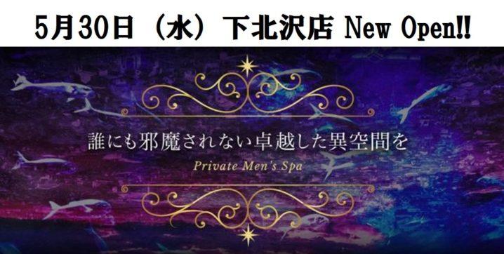 pepespa(ペペスパ)の下北沢店オープン告知画像