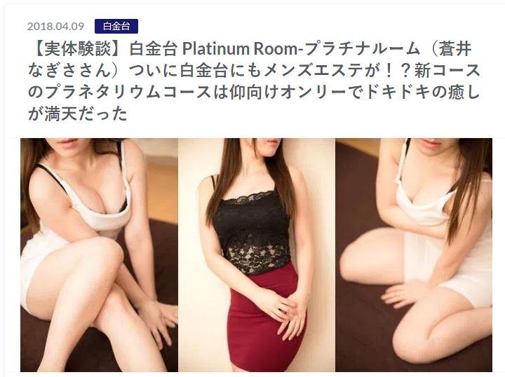 プラチナルーム蒼井さんの記事キャプチャ