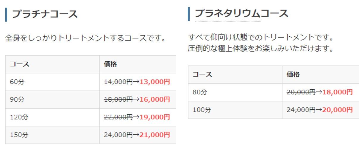 白金台のメンズエステ店のプラチナルームの価格改定