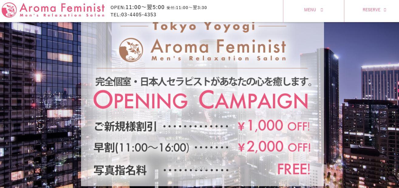 代々木のメンズエステ店アロマフェミニストの写真