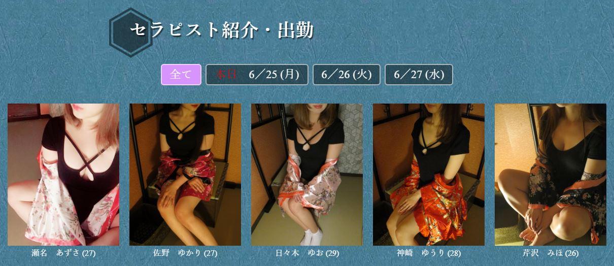 神田のメンズエステ店の葵やの写真