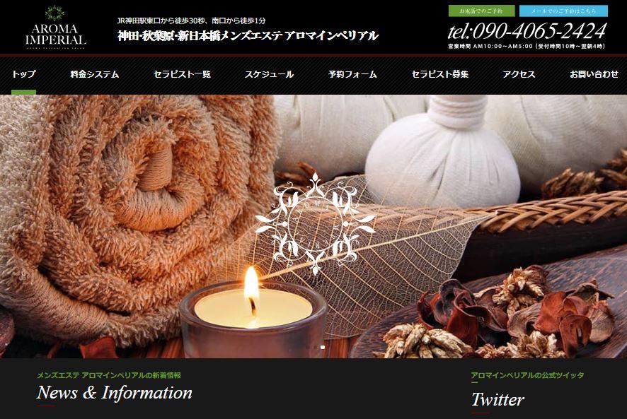 神田のメンズエステ店アロマインペリアルの写真