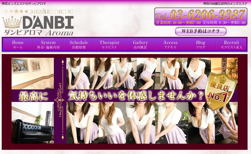 神田のメンズエステ店ダンビアロマの写真
