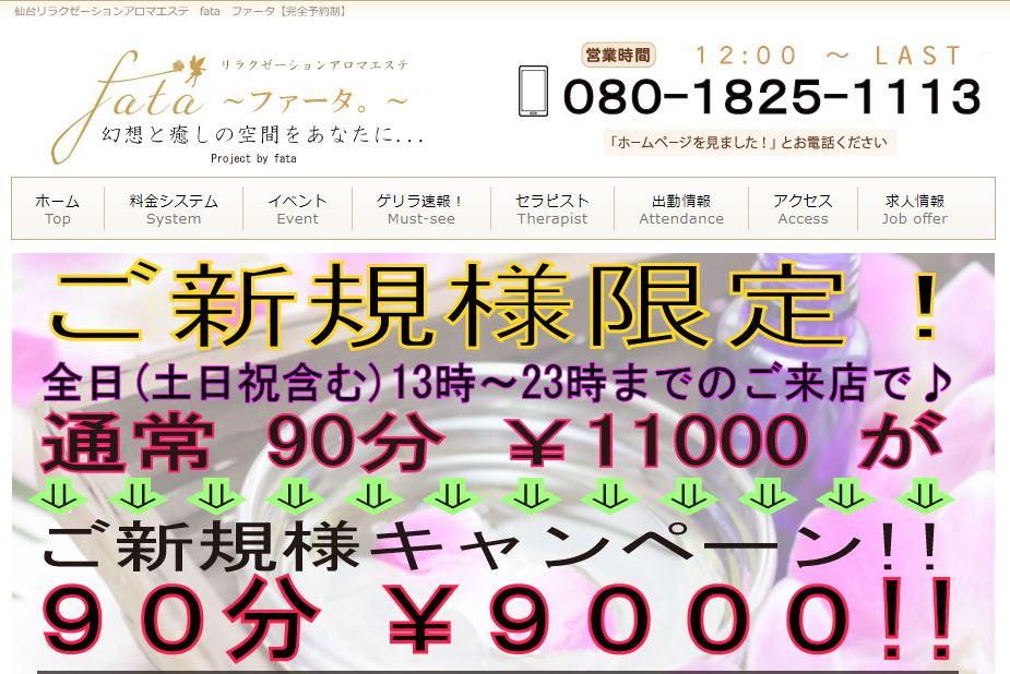 仙台駅のメンズエステ店ファータの写真