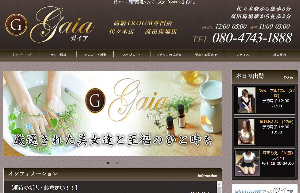 代々木のメンズエステ店Gaia(ガイア)の写真