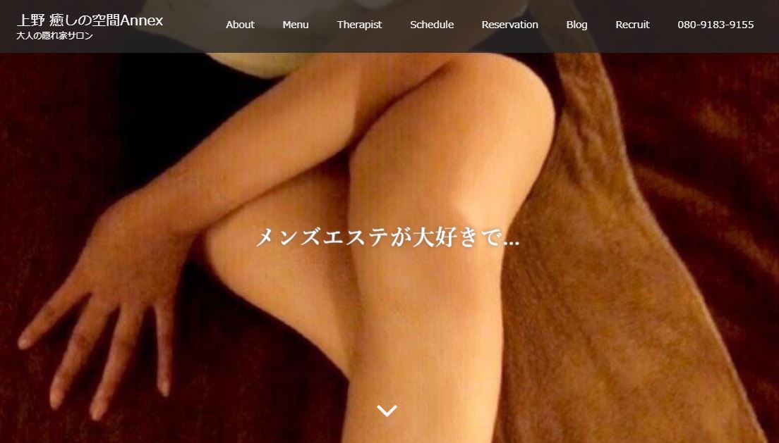 上野のメンズエステ店の癒しの空間の写真