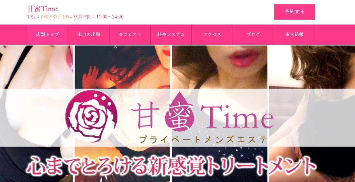 堺筋本町のメンズエステ店甘密Timeの写真
