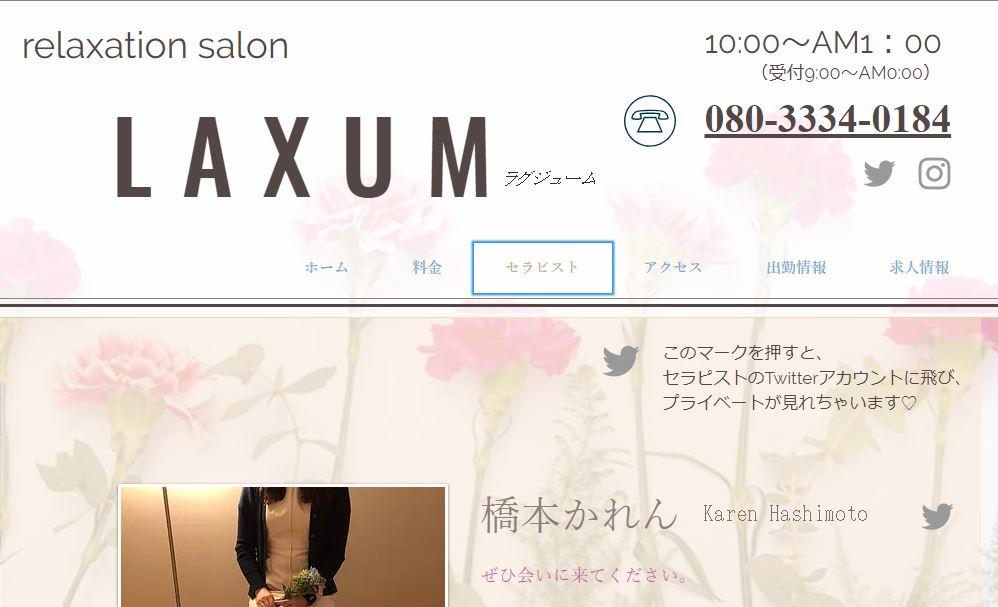 仙台駅のメンズエステ店LAXUM(ラグジューム)の写真