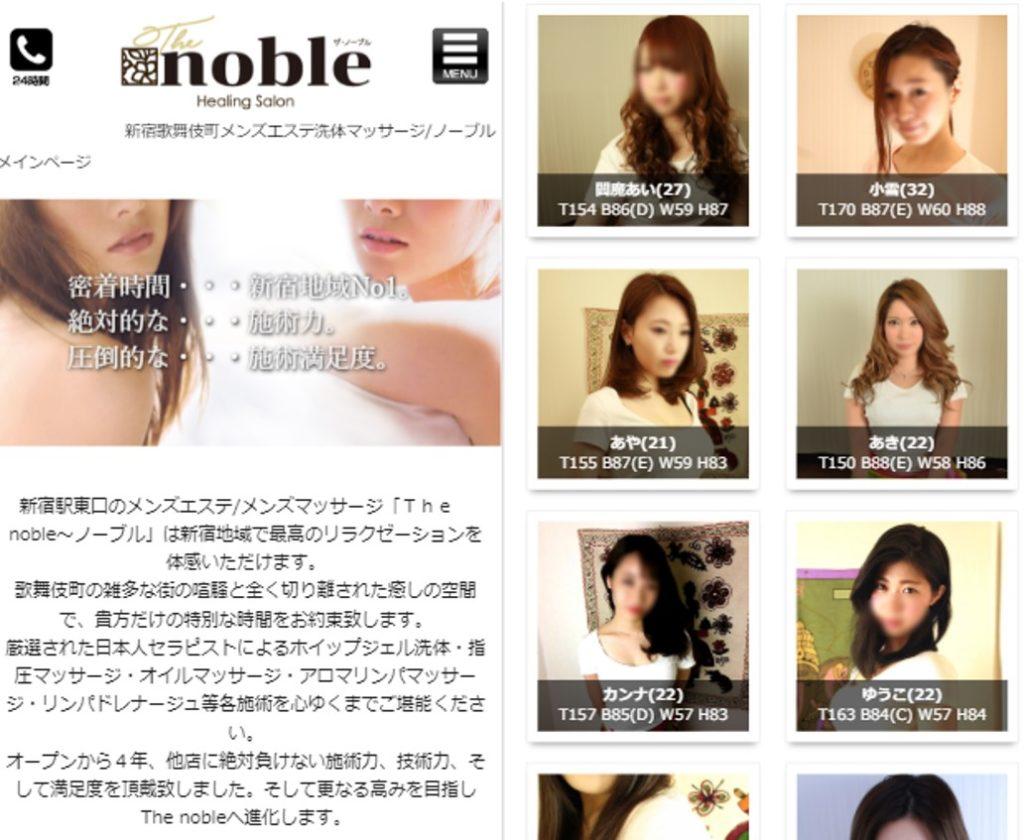新宿のメンズエステ店Noble(ノーブル)の写真