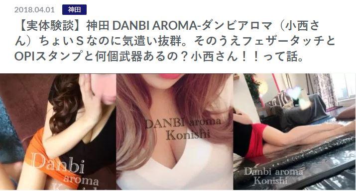 神田 DANBI AROMA-ダンビアロマ(小西さん)の記事
