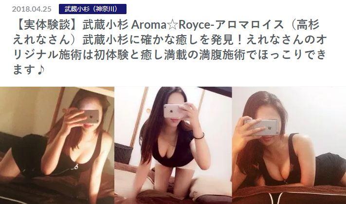 武蔵小杉 Aroma☆Royce-アロマロイス(高杉えれなさん)の記事