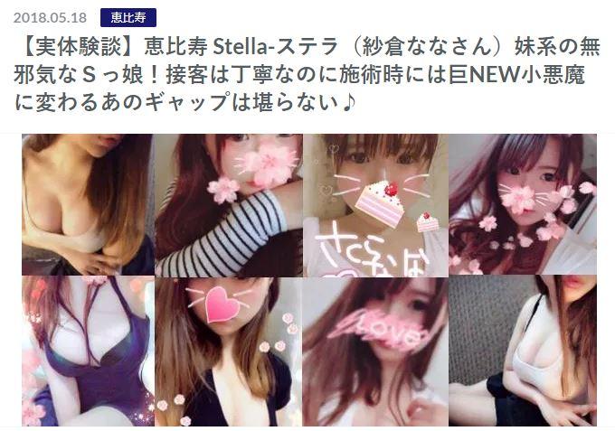 恵比寿 Stella-ステラ(紗倉ななさん)の記事