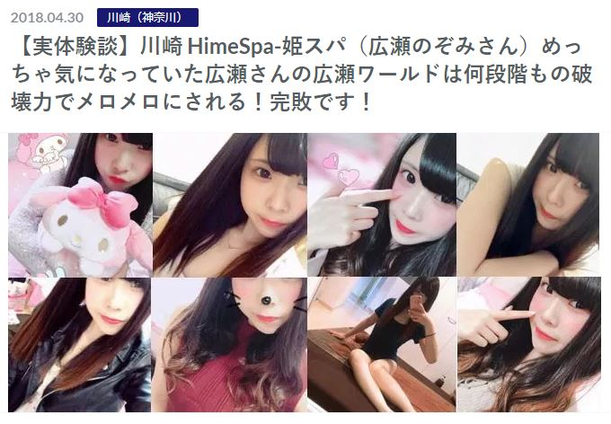 川崎 HimeSpa-姫スパ(広瀬のぞみさん)の記事