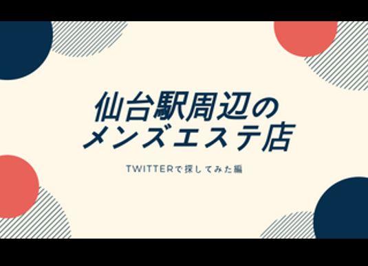 仙台駅周辺のメンズエステ店のまとめ記事