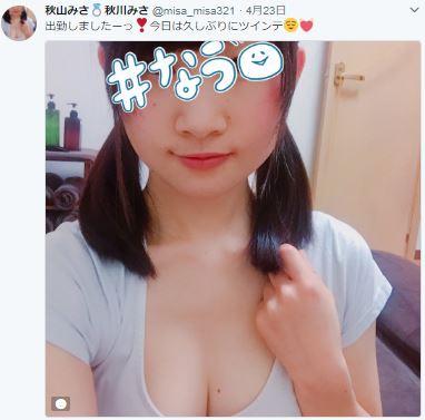 荻窪のメンズエステ店センズスパのセラピスト秋川みささんの写真