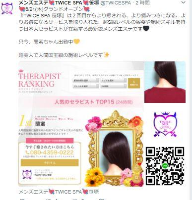 笹塚のメンズエステ店TwiceSpa(トゥワイススパ)のセラピスト蘭蜜さんの写真