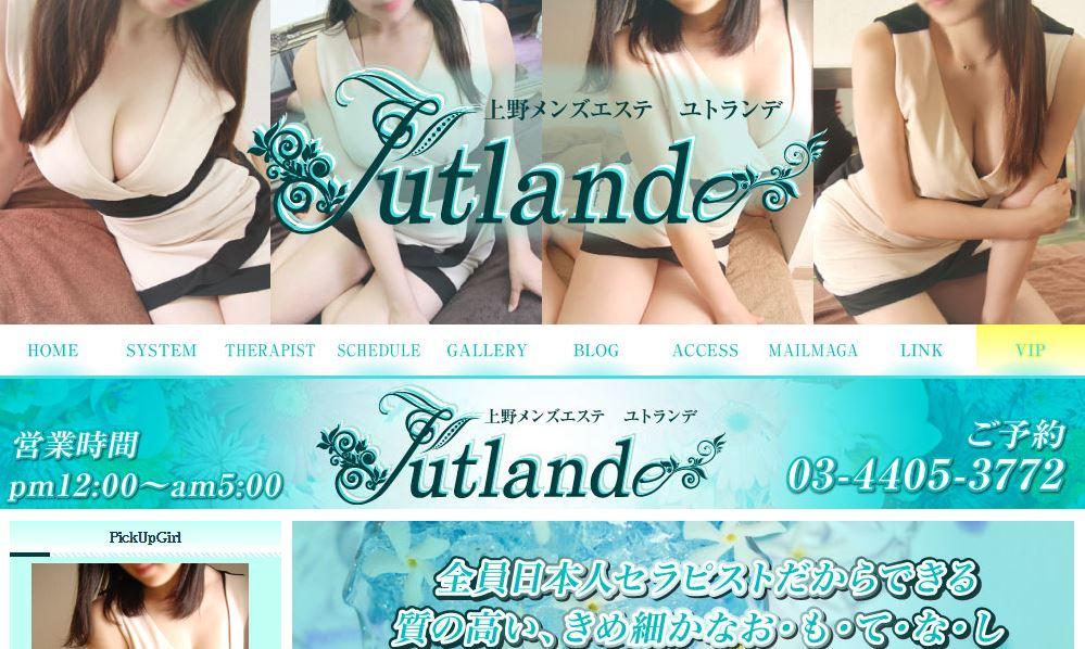 上野のメンズエステ店ユトランデの写真