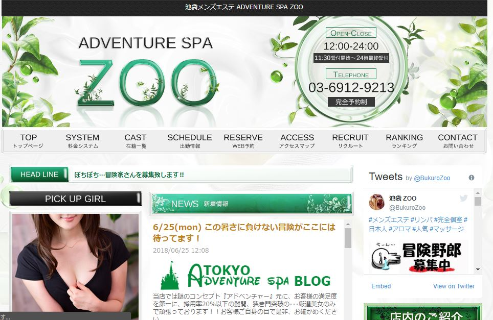 池袋駅のメンズエステ店ZOO(ズー)の写真